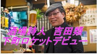 酒場詩人・吉田類氏、『下町ロケット』で役者デビュー 小泉孝太郎の父親...