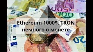 Ethereum 1000$. TRON немного о монете