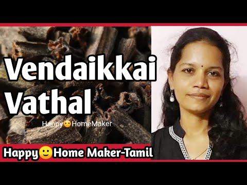 Vendakkai Vathal for Kuzhambu| Ladies Finger Vathal | Healthy  Snack