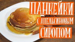 Завтрак на двоих. Оладушки с апельсиновым сиропом и тосты с жареным беконом. На сковороде iQuick!