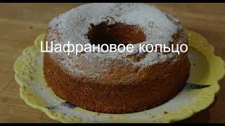 Юлия Высоцкая — Шафрановое кольцо