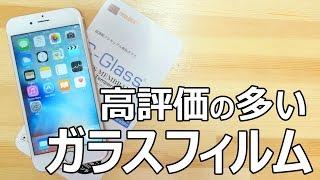 高評価の多いiPhone6s用ガラスフィルム買ってみた! thumbnail