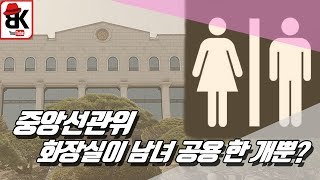 중앙선관위 화장실이 남녀 공용 한 개뿐?