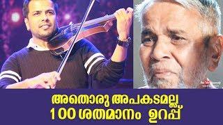 Not an Accident, 100% Sure says Violinst Balabhaskar's Father CK Unni   #Balabhaskar