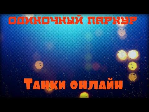 ОДИНОЧНЫЙ (ПАРКУР ТАНКИ ОНЛАЙН)...