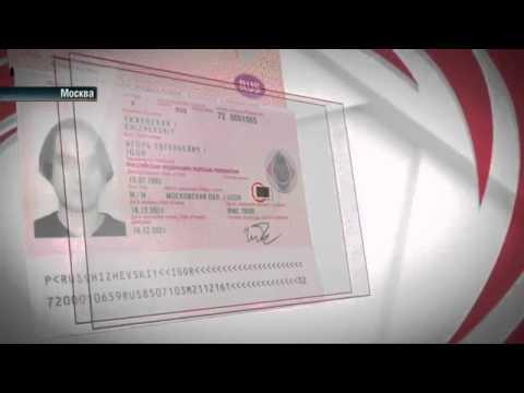 Новости - новое в России -паспорт