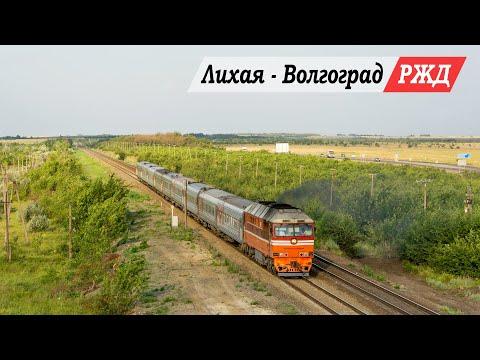 От Лихой до Волгограда за 1 час
