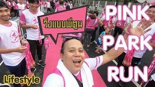 วิ่งแบบพี่ตูน-วิ่งการกุศล-pink-park-run-2018