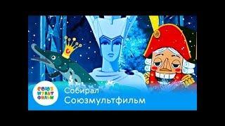 Лучшие сказки на YouTube Детям от Союзмультфильм