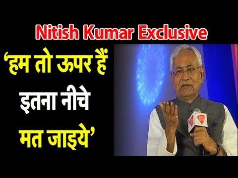 CM Nitish Kumar का वो Interview जिसमें उन्होंने बिहार की सियासत पर सबकुछ बोल दिया  | Bihar Tak