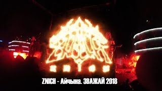 ZNICH - Айчына (Vicious crusade cover) Зважай Фест 2018