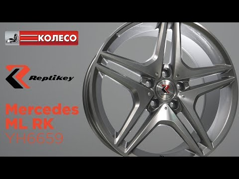 Диски RepliKey Mercedes ML RK YH6659 - цвет GMF | КОЛЕСО.ру