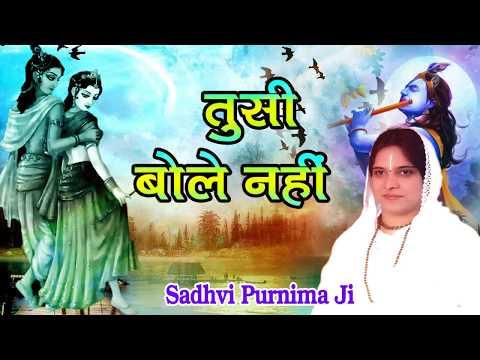 बहुत ही सुन्दर भजन !! तुसी बोले नहीं !! Best Krishna Bhajan !! Sadhvi Purnima Ji