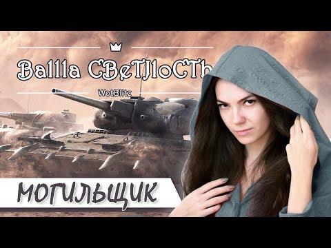 Первый взгляд на Могильщика ? Стоит ли потеть? Mad Games. World of Tanks Blitz thumbnail
