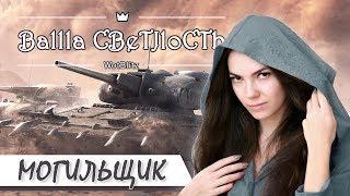 Первый взгляд на Могильщика 😈 Стоит ли потеть? Mad Games. World of Tanks Blitz