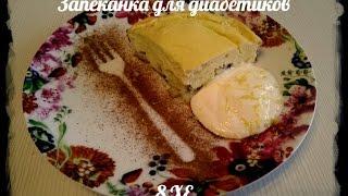 Творожная запеканка для диабетиков (8ХЕ)
