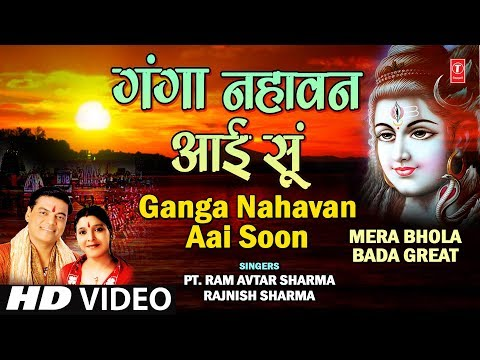 Ganga Nahavan Aai Soon [Full Song] Mera Bhola Bada Great
