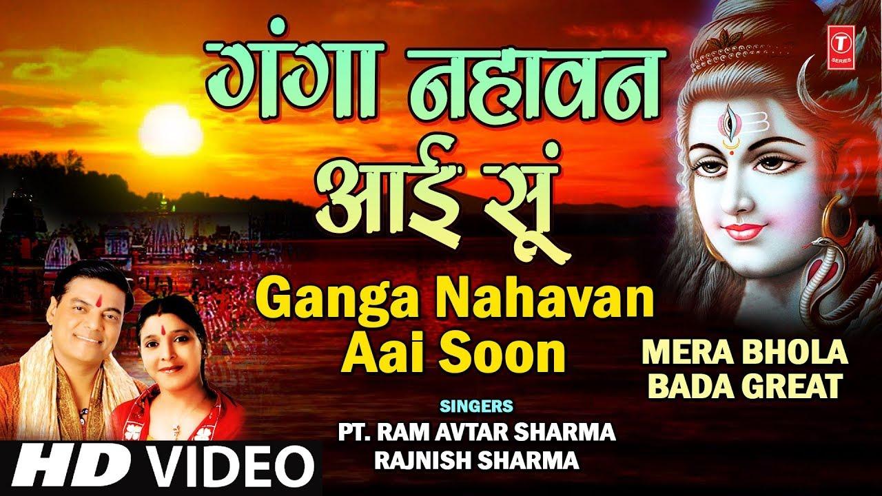 Download Ganga Nahavan Aai Soon [Full Song] Mera Bhola Bada Great