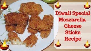 Mozzarella Cheese Stick Recipe Diwali Special | Mozzarella Cheese Stick Recipe Step By Step in Hindi