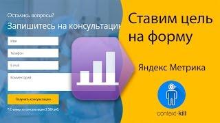 видео Отслеживание заявок с сайта в Google Analytics и Яндекс Метрике на примере ContactForm 7 для WordPress