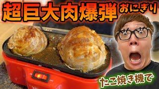 【飯テロ】たこ焼き機で超巨大肉巻きおにぎり作ったらもはや爆弾www【ヒカキンTV】