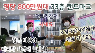 미분양아파트 800만원대 인근 천안, 대전, 세종, 오…