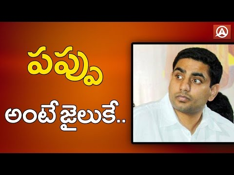 Nara Lokesh angry on Social Media Trolls | Namaste