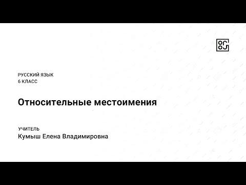 Русский язык — 6, 27.04.2020