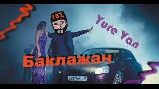 Лада Van Yure Баклажан - клип 2016! Юра берет интервью у Теймураз