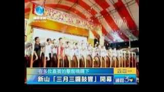 新山 三月三锣鼓响 开幕 香港潮商卫视潮闻30分新闻