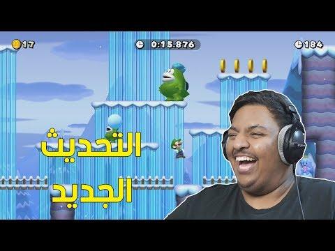 ماريو ميكر : التحديث الجديد !   Mario Maker #11