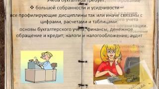 видео 080114  Экономика и бухгалтерский учёт (по отраслям)