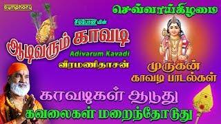 ஆடிவரும் காவடி | வீரமணிதாசன் முருகன் பாடல்கள் | Adivarum Kavadi | Murugan songs by Veeramanidasan
