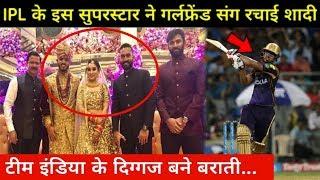 IPL के इस सुपरस्टार ने गर्लफ्रेंड संग रचाई शादी, टीम इंडिया के दिग्गज बने बराती