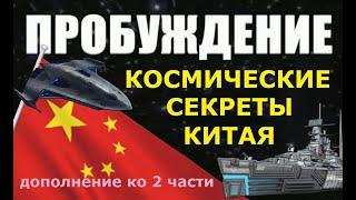 ПРОБУЖДЕНИЕ 2021. КИТАЙ: СЕКРЕТЫ В КОСМОСЕ про инопланетян НЛО космос секретные технологии пришельцы