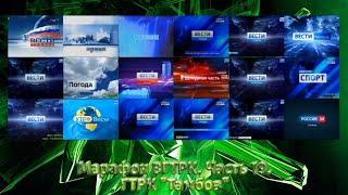 "Марафон ""Эволюция заставок Вести Регион"". Часть 19. Вести Тамбов"