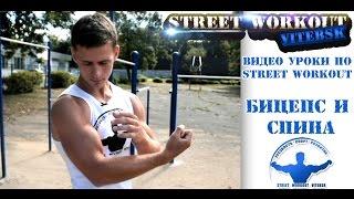 Видео уроки по Street Workout: как качать бицепс и спину(Наша группа - http://vk.com/optimalist.vitebsk., 2015-09-04T11:13:30.000Z)