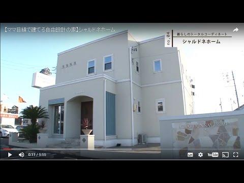 ママ目線で建てる自由設計の家シャルドネホーム