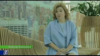 Зеленая экономика. Зеленое строительство в Казахстане(, 2017-03-15T10:33:10.000Z)