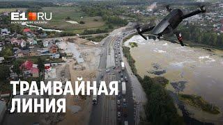 Строительство трамвайной ветки Екатеринбург - Верхняя Пышма. Сентябрь 2021 | E1.RU