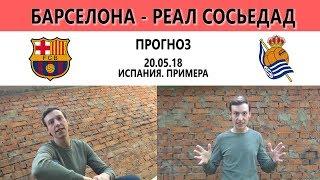 БАРСЕЛОНА - РЕАЛ СОСЬЕДАД ПРОГНОЗ 20.05.18