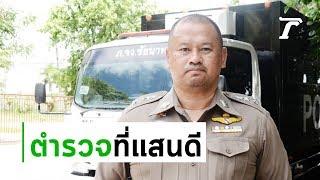 ชื่นชม-สารวัตร-ตร-สรรพยา-ตั้งด่านตรวจวินัยจราจร-อ่อนน้อม-วาจาไพเราะ-thairath-online