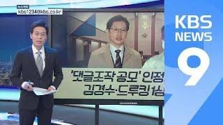 [다음주 브리핑] '댓글조작 공모' 인정될까?…김경수·드루킹 1심 선고 외 / KBS뉴스(News)