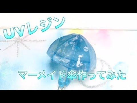 【UVレジンResin】傘モールド使って海を表現 Ocean Umbrella mold