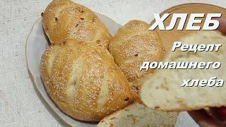 ХЛЕБ Рецепт домашнего хлеба Быстро и просто