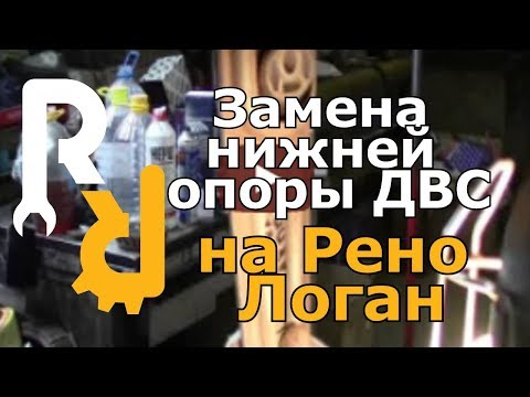 Замена нижней опоры ДВС на Рено Логан