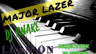Major Lazer & DJ Snake - Lean On Видеоурок на Пианино
