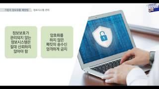 [정보보안] Lecture 3. 기업의 정보유출 예방법