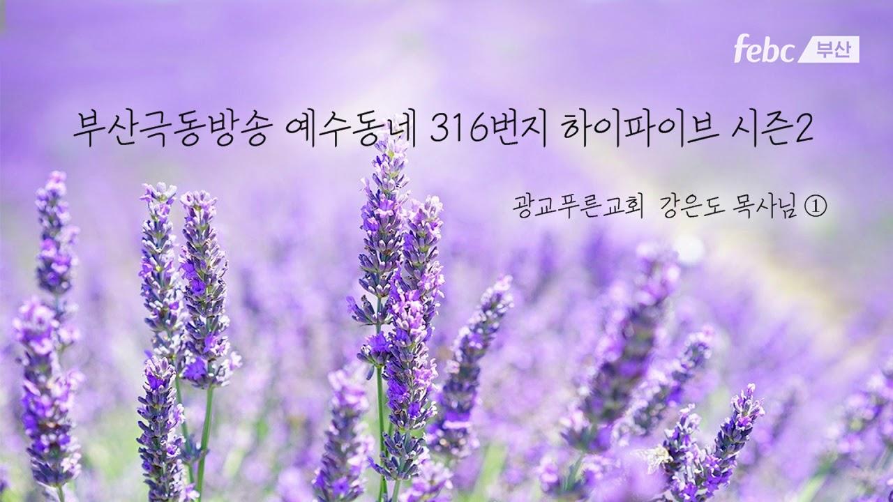 [하이파이브 시즌2] ① 광교푸른교회 강은도 목사님 첫번째 메시지