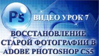 Урок 7. Восстановление старой фотографии в Adobe Photoshop CS5(Скачать материал (фото для восстановления) к данному видео уроку, можно по следующей ссылке: http://turbobit.net/mzbu5jt..., 2013-10-08T20:40:07.000Z)